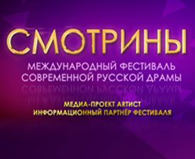 Фестиваль Смотрины